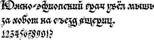 Шрифты которые мы используем