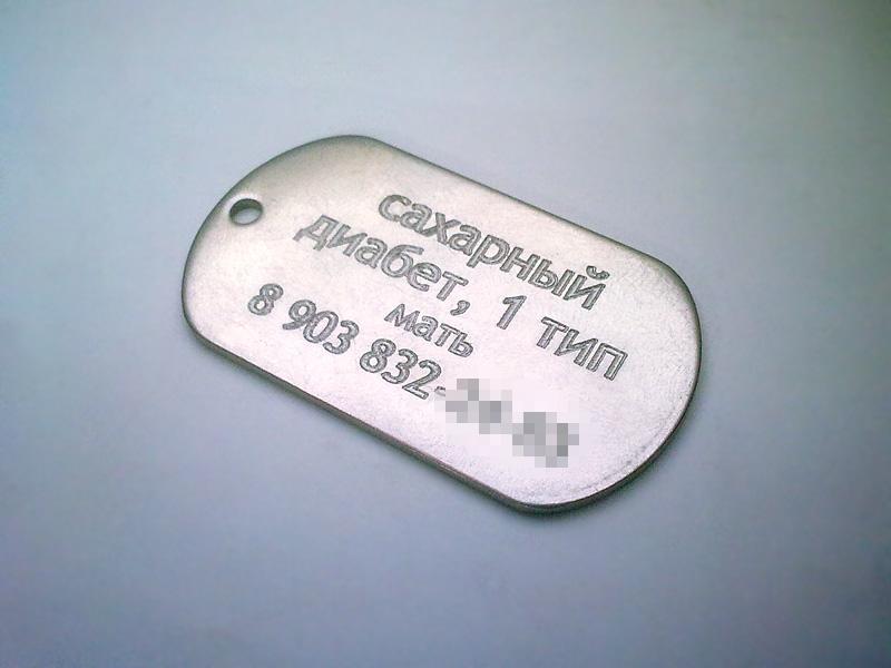 440Жетон армейский своими руками